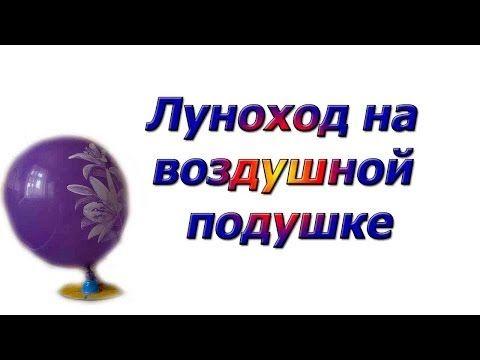 Создаем игрушку на воздушной подушке))