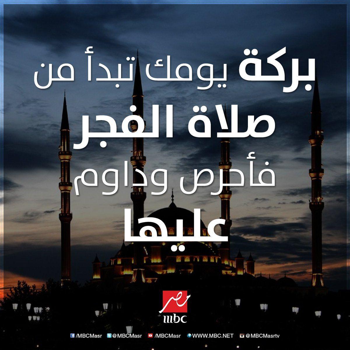 Pin By تدبروا القرآن الكريم On الفجــر Islam Beliefs Beliefs Islam