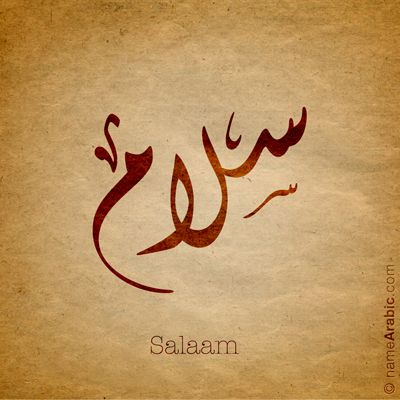 Salaam #Arabic #Calligraphy #Design #Islamic #Art #Ink #Inked #name