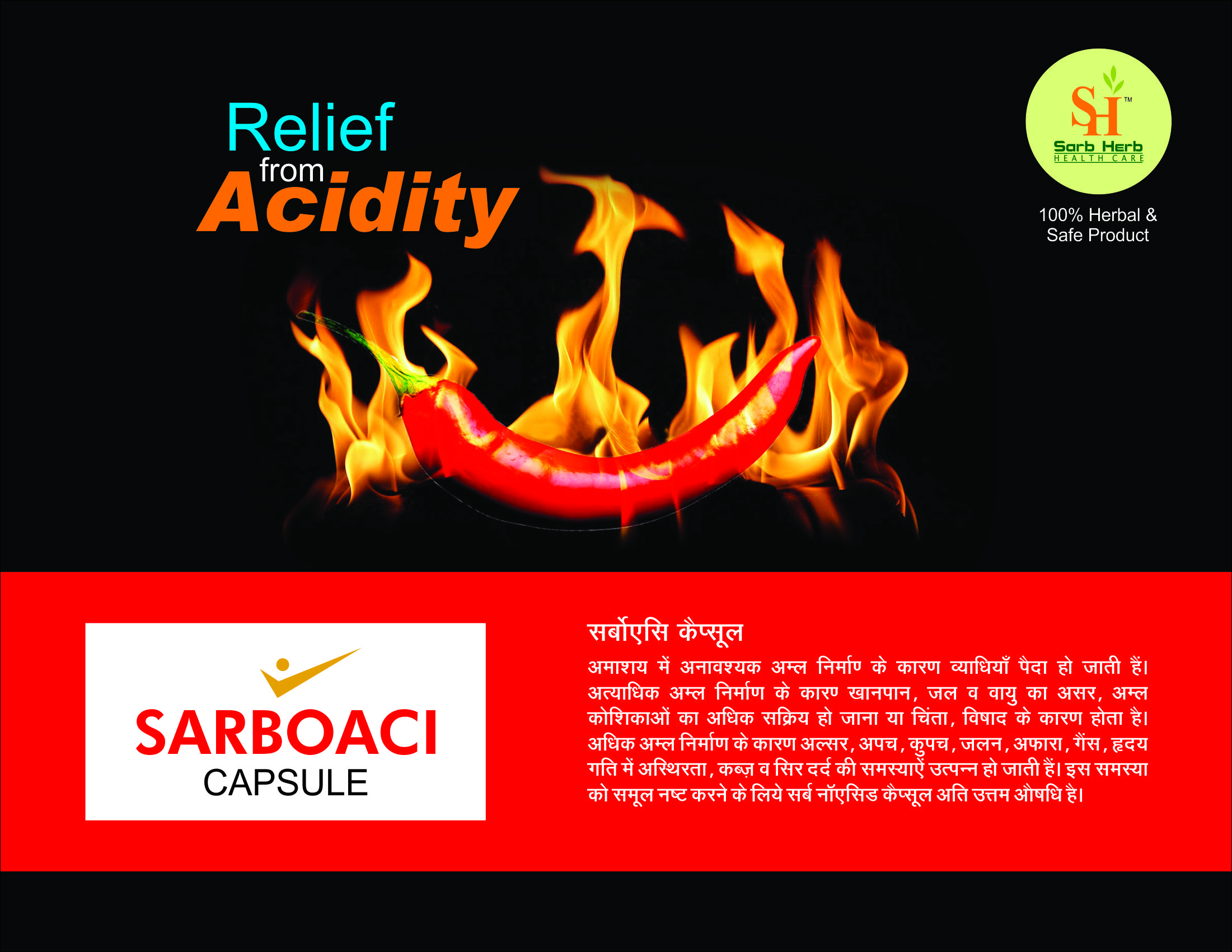 Sarboaci Capsule for Acidity by Sarb Herb Healthcare Pvt Ltd
