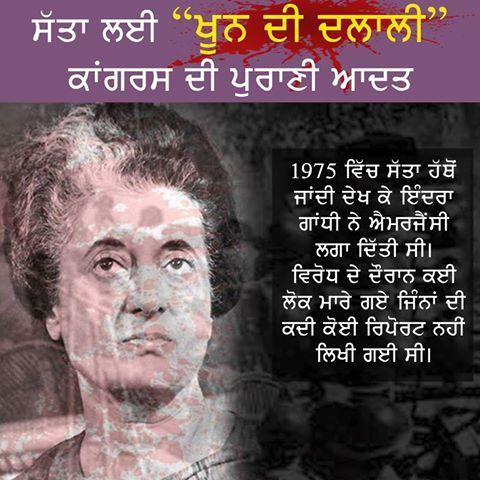 Khoon di dalali kiti Gandhi parivaar ne ! Desh Darohi Congress #Shame #Congress #CongressFailedPunjab