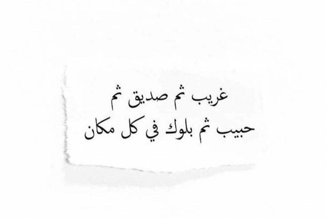 عليك وصف دقيق Cool Words Arabic Quotes Words