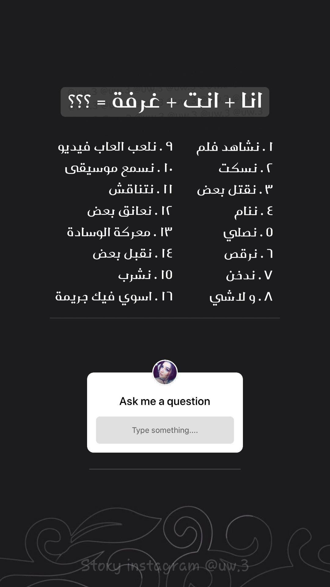 فعاليات ستوري Social Quotes Funny Arabic Quotes Bff Quotes