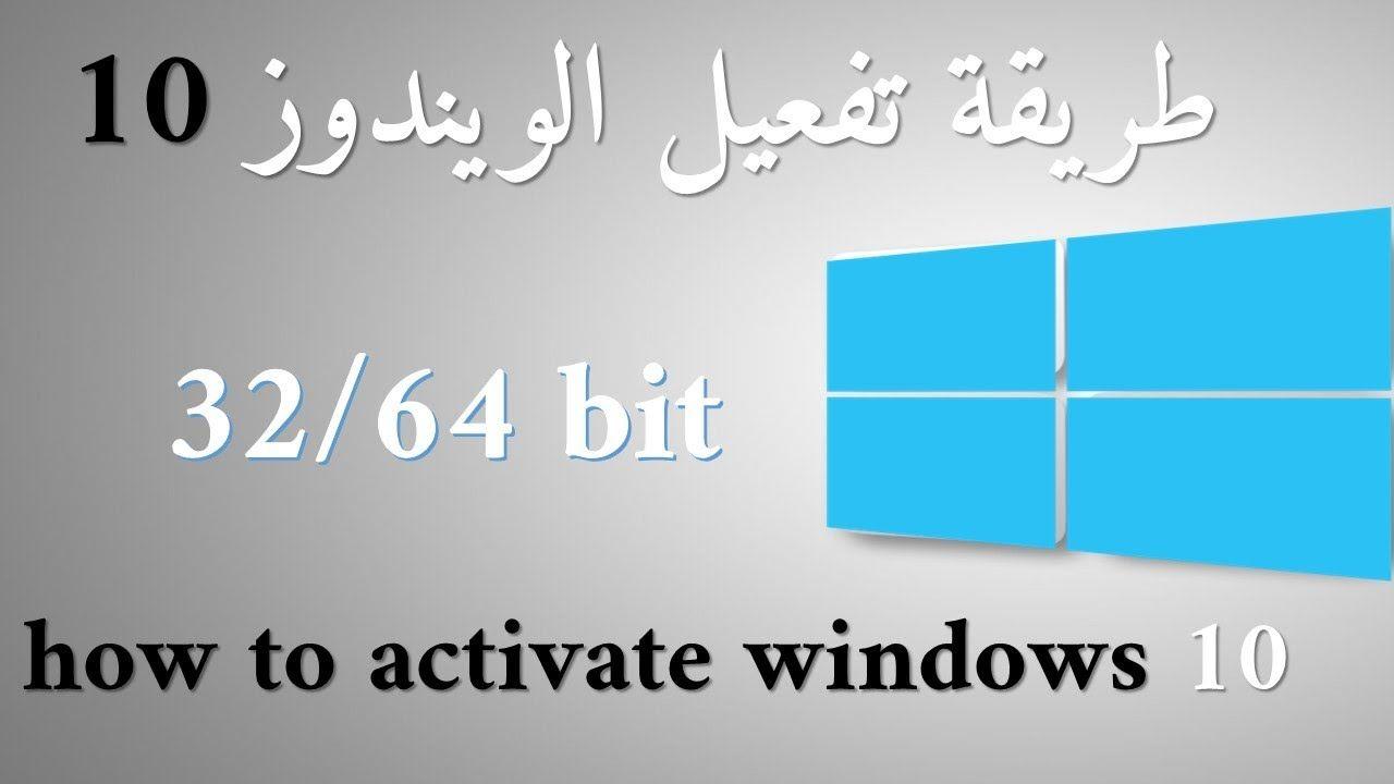 اسهل طريقة لتفعيل الوندوز 10 32 64 How To Activate Windows 10 Home Decor Decals Decor Home Decor