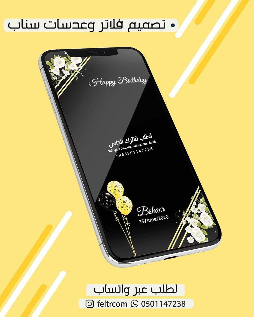 فلاتر و عدسات سناب Feltrcom Instagram Photos And Videos Whatsapp Message Samsung Galaxy Phone Messages
