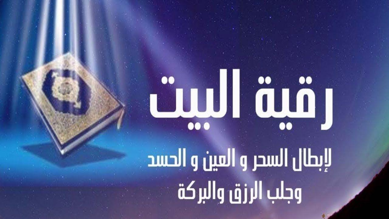 تحصين من العين والحسد Prayers Arabic Calligraphy Quran