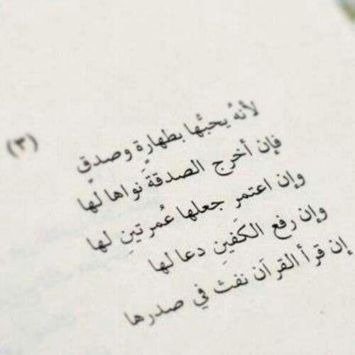 من بحر الكتب Romantic Quotes Photo Quotes Quotes
