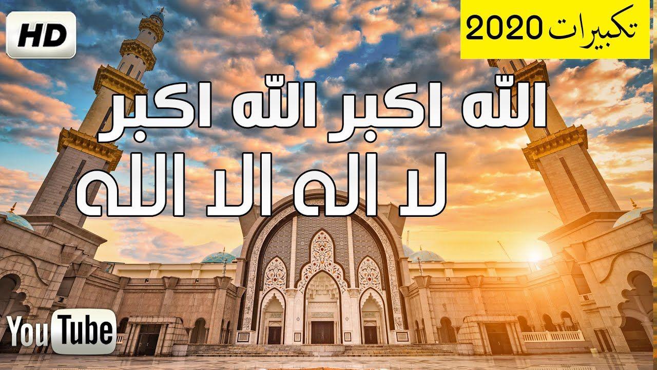 تكبيرات العيد 2020 باجمل الاصوات من كل الدول الاسلامية Takbirat Hd Youtube Playbill Tube