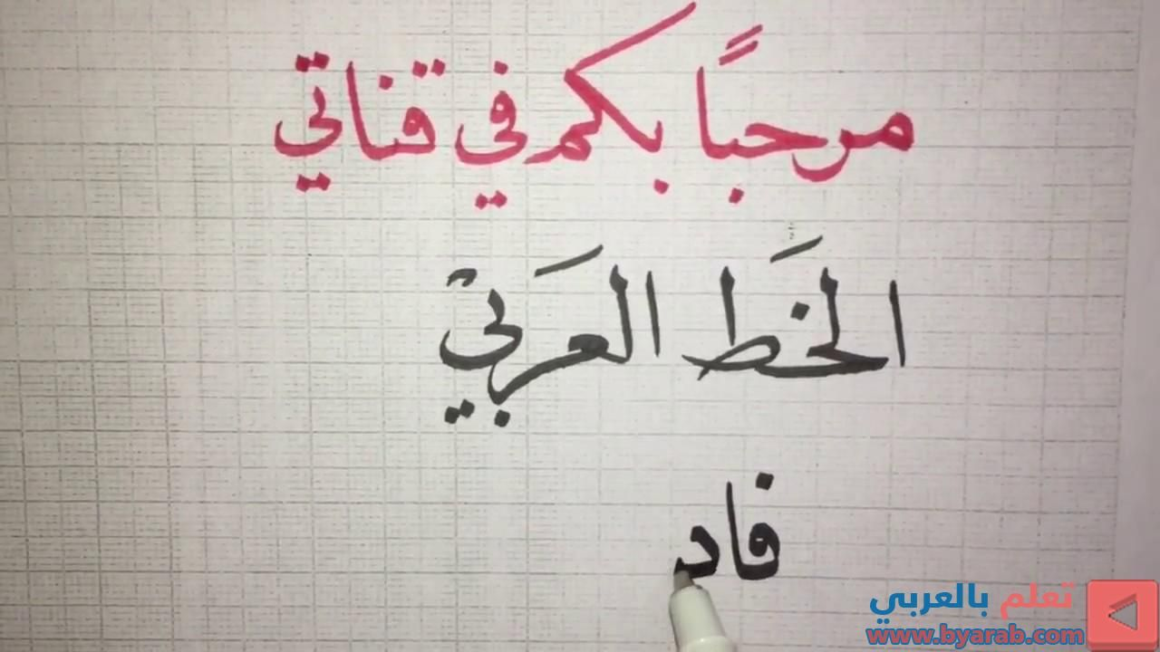 تعلم الخط العربي شكرا لكم جميعا 2318 مشتركا Math Arabic Calligraphy Calligraphy