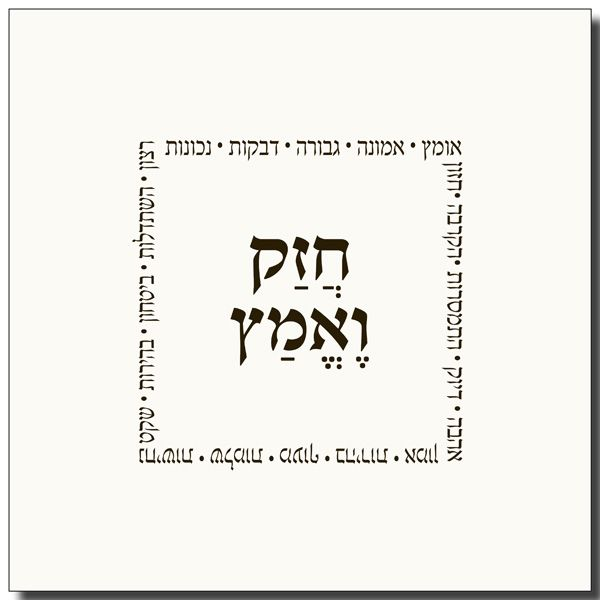 Be strong and courageous | A collection of Hebrew words
