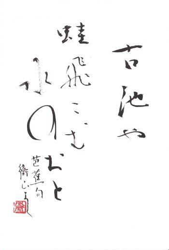 Famous haiku by Basho (furuike ya/kawazu tobikomu/mizu no oto - an ...