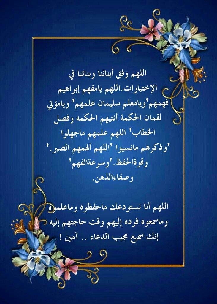 اللهم وفق أبنائنا وبناتنا في الإختبارات آمين
