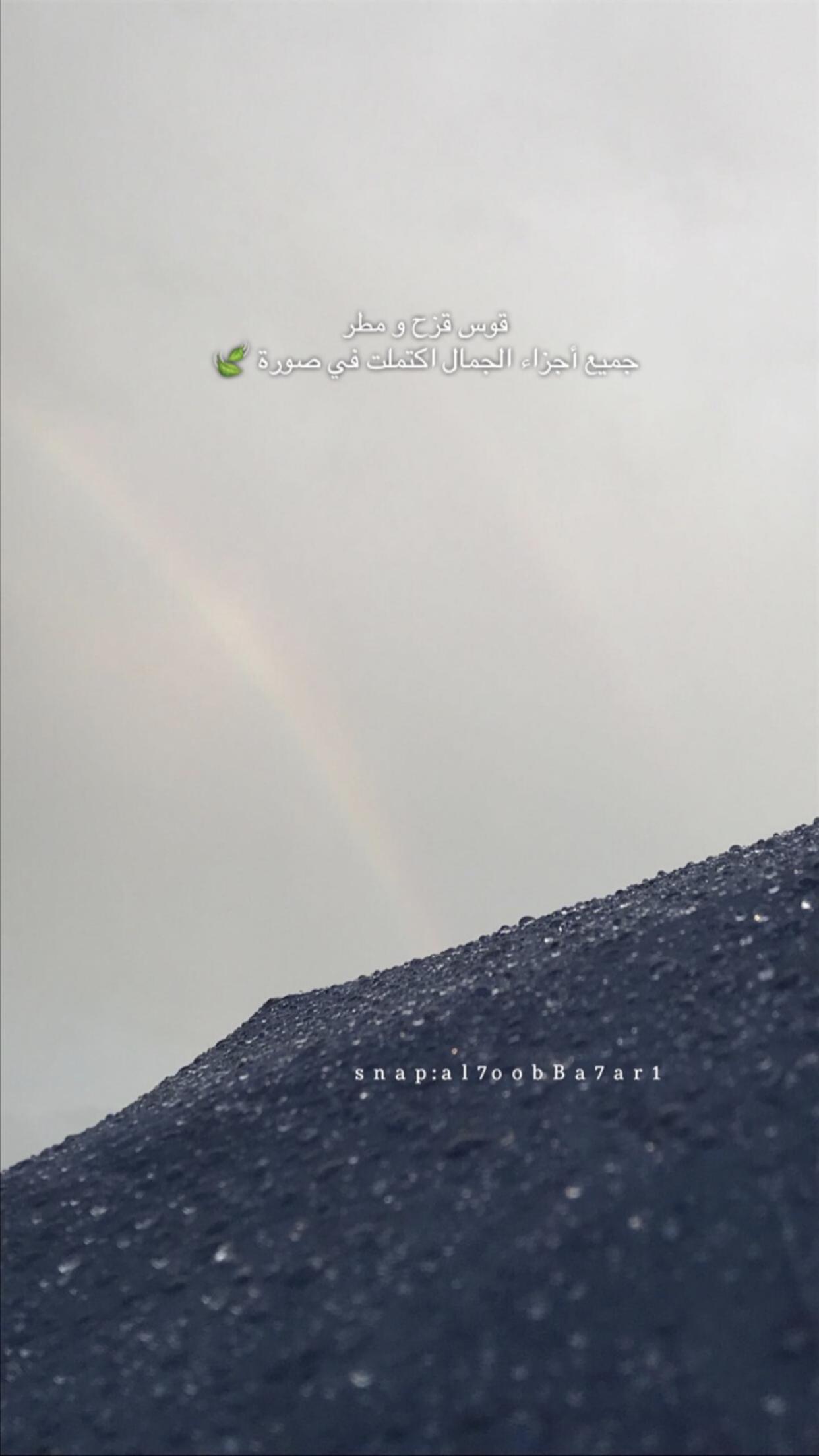 Snap Al7oobba7ar1 Lockscreen Outdoor Lockscreen Screenshot