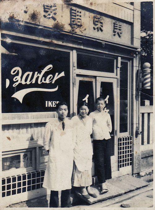 昭和14年(1939年)現、東京都港区西麻布にて創業 もっと見る | 古い ...