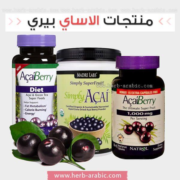 منتجات الاساي بيري الاصلية وفوائدها للصحة وللتخسيس اكاي بيري اساي بيري توت الاساي حبوب الاساي الأصلية Acai Green Tea Superfruit Acai Berry