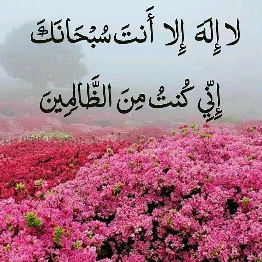 اذكار المسا Islam Quran Islam Quran