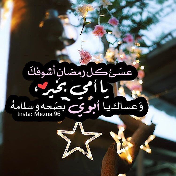 مساء الخير حب حبيبي حبيبتي احبك صباح الخير صباح الحب صباح رمضان مساء الورد اعشقك جمعة طيبه اقتباسات عمان Flowers Instagram Social Quotes Ramadan