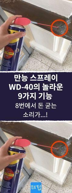 만능 스프레이 Wd 40의 놀라운 9가지 기능 만능스프레이 청소꿀팁 일상꿀팁 청소방법 얼룩제거 찌든때제거 부엌청소꿀팁 꿀팁 Wd 40 Simply Spray Diy Organisation