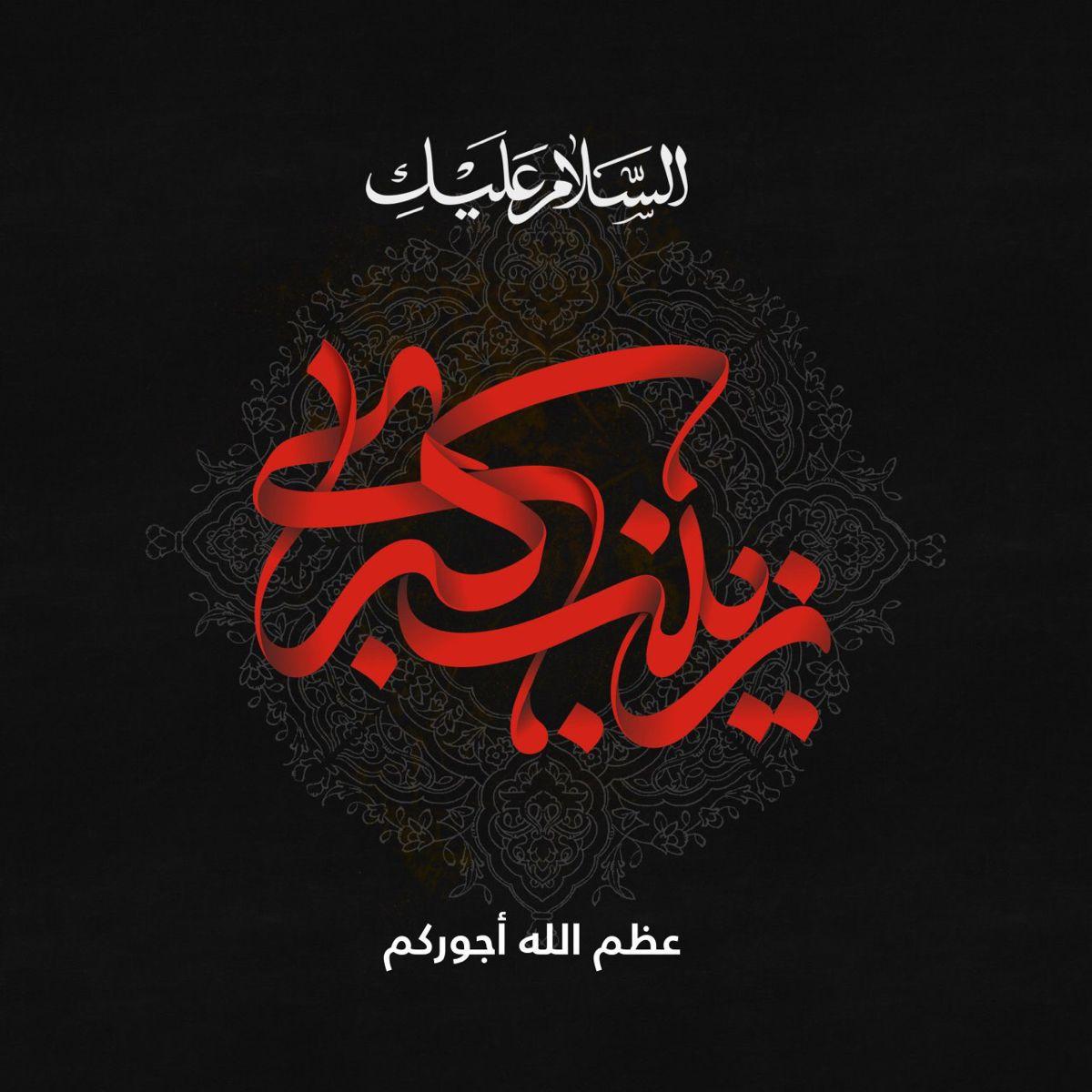 شهادة عقيلة اهل البيت ع زينب Arabic Calligraphy Calligraphy Movie Posters