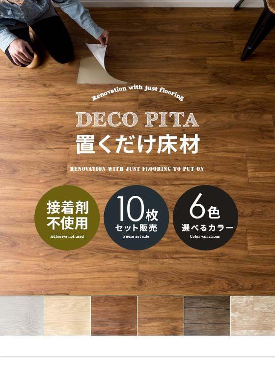 置くだけ床材 Deco Pita デコピタ 10枚入り 床 フロアタイル フローリング