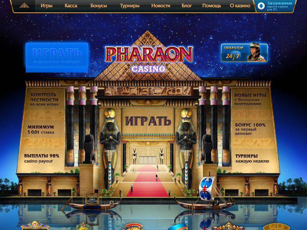 казино фараон отзывы реальные