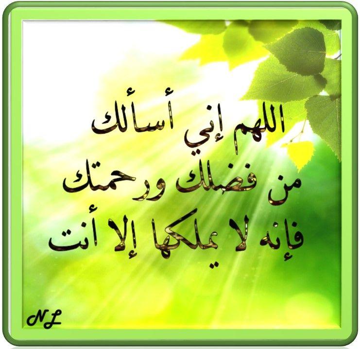 اللهم إني أسألك من فضلك ورحمتك فإنه لا يملكها إلا أنت Arabic Calligraphy Calligraphy