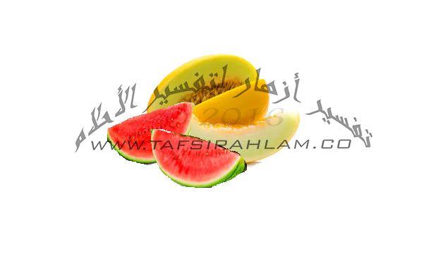 البطيخ في المنام Fruit Watermelon