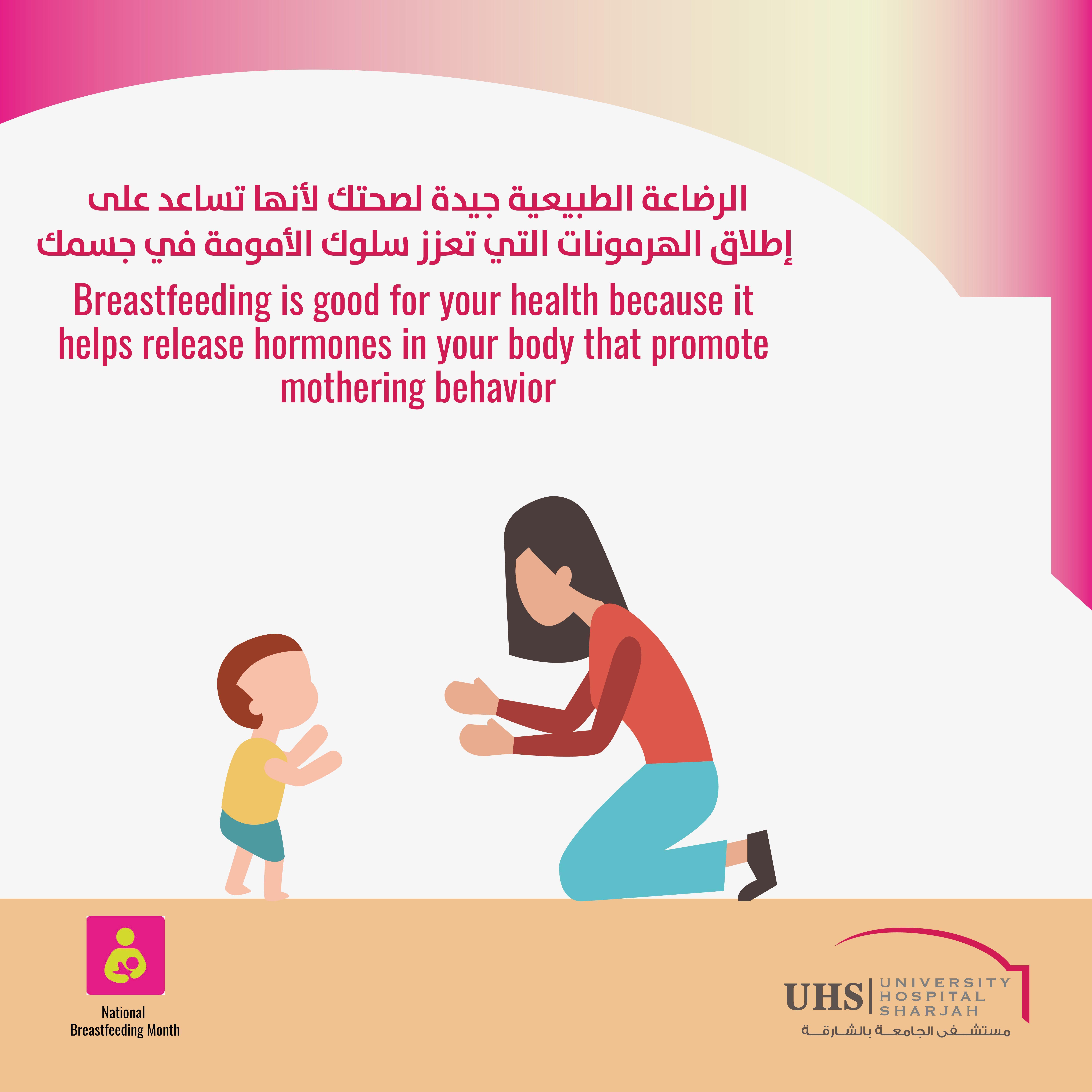 الرضاعة الطبيعية جي دة لصحتك لأنها تساعد على إطلاق الهرمونات التي تعزز سلوك الأمومة في جسمك Breastfeeding Awareness Breastfeeding Awareness Month Breastfeeding