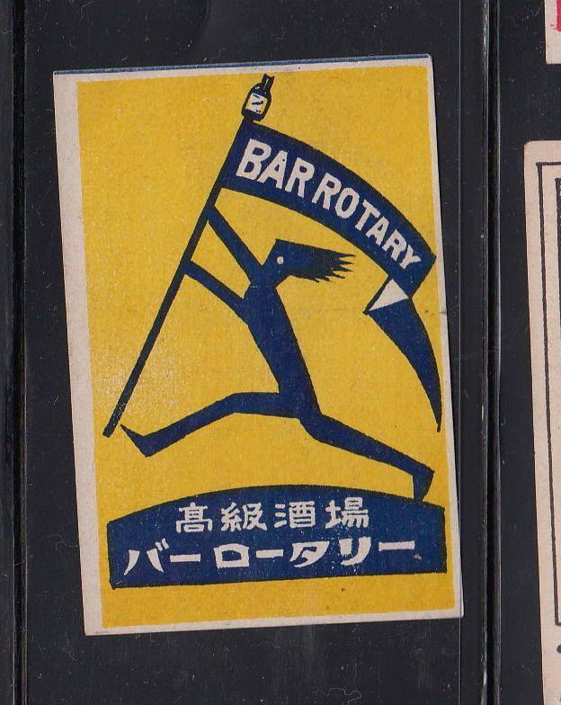 AE Old Matchbox  label   Japan Patriotic  ADD151