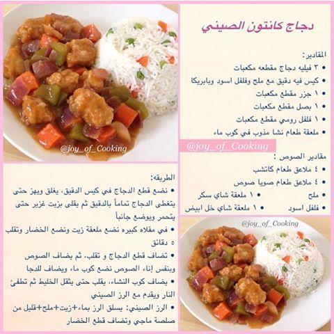 دجاج كانتون صيني يممممي طعم كانتون صح جربوها واللي جربت تكتب رايها Cookout Food Arabic Food Food Receipes