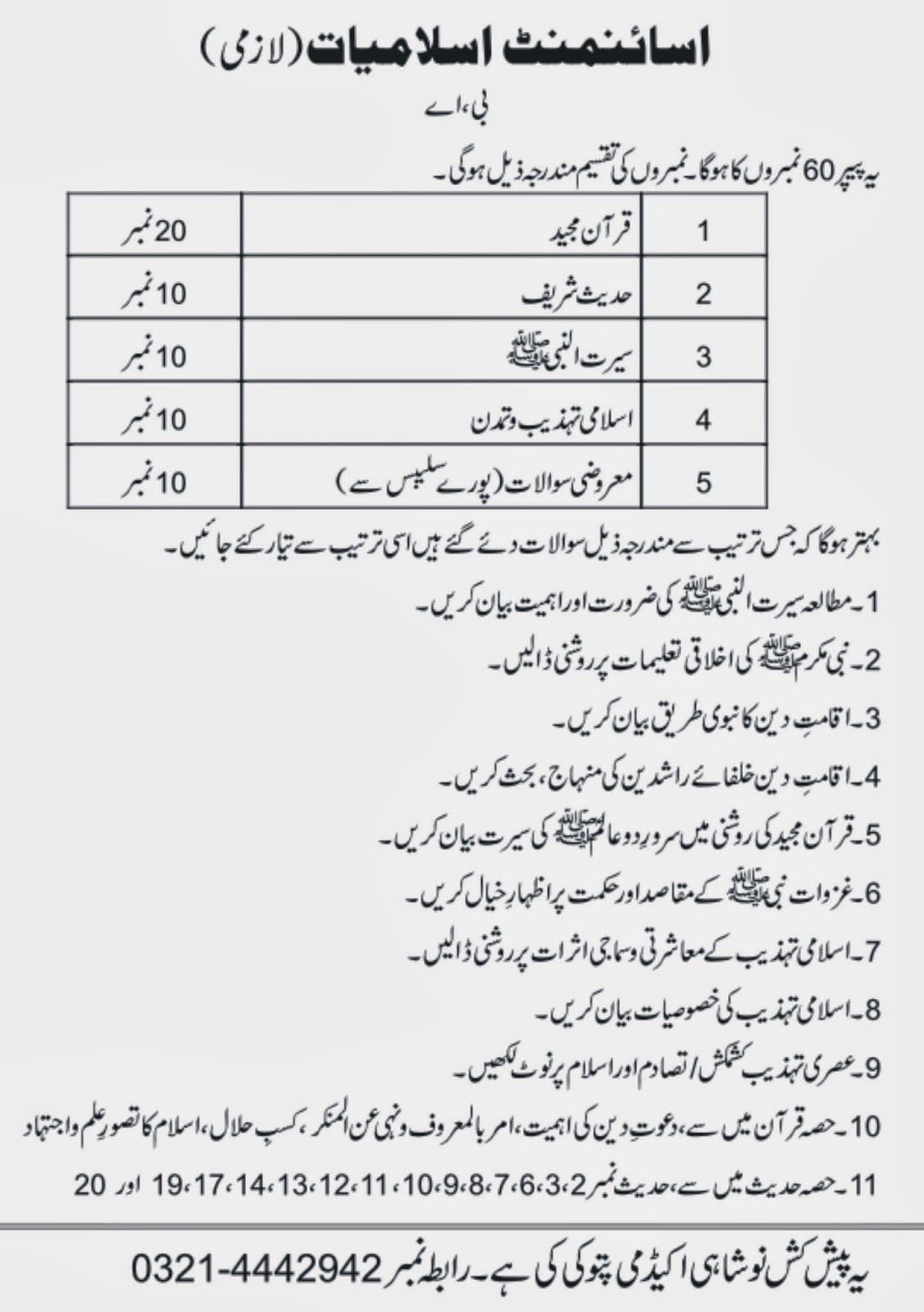 B.A. Isl. St. (Compulsory) for the Annual Exam. 2014