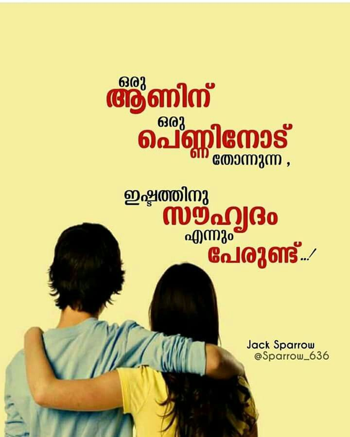 Pin By Praveena On Frndshp Malayalam Quotes Quotes Friendship Quotes