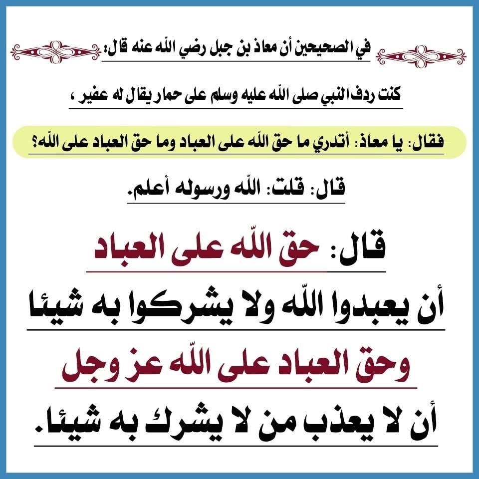 حق العباد على الله تعالى Ahadith Math Islam