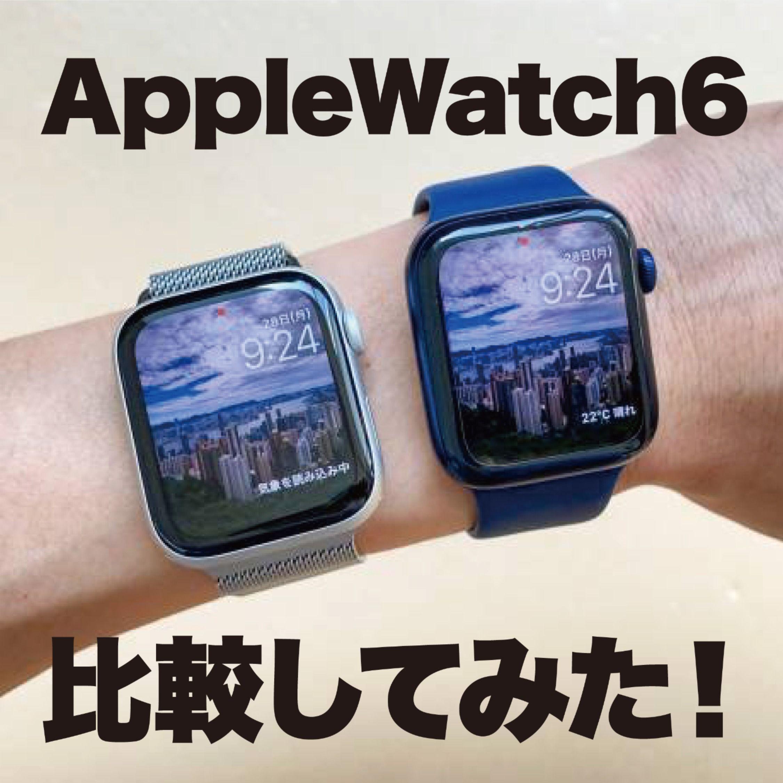 3 アップル の 5 違い と ウォッチ