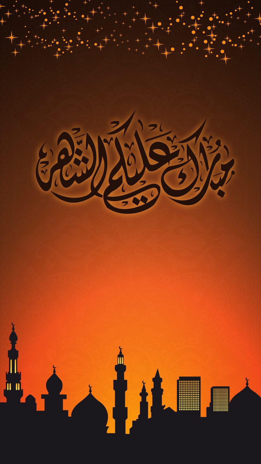 مبارك عليكم الشهر Ramadan Kareem Ramadan Mubarak Ramadan