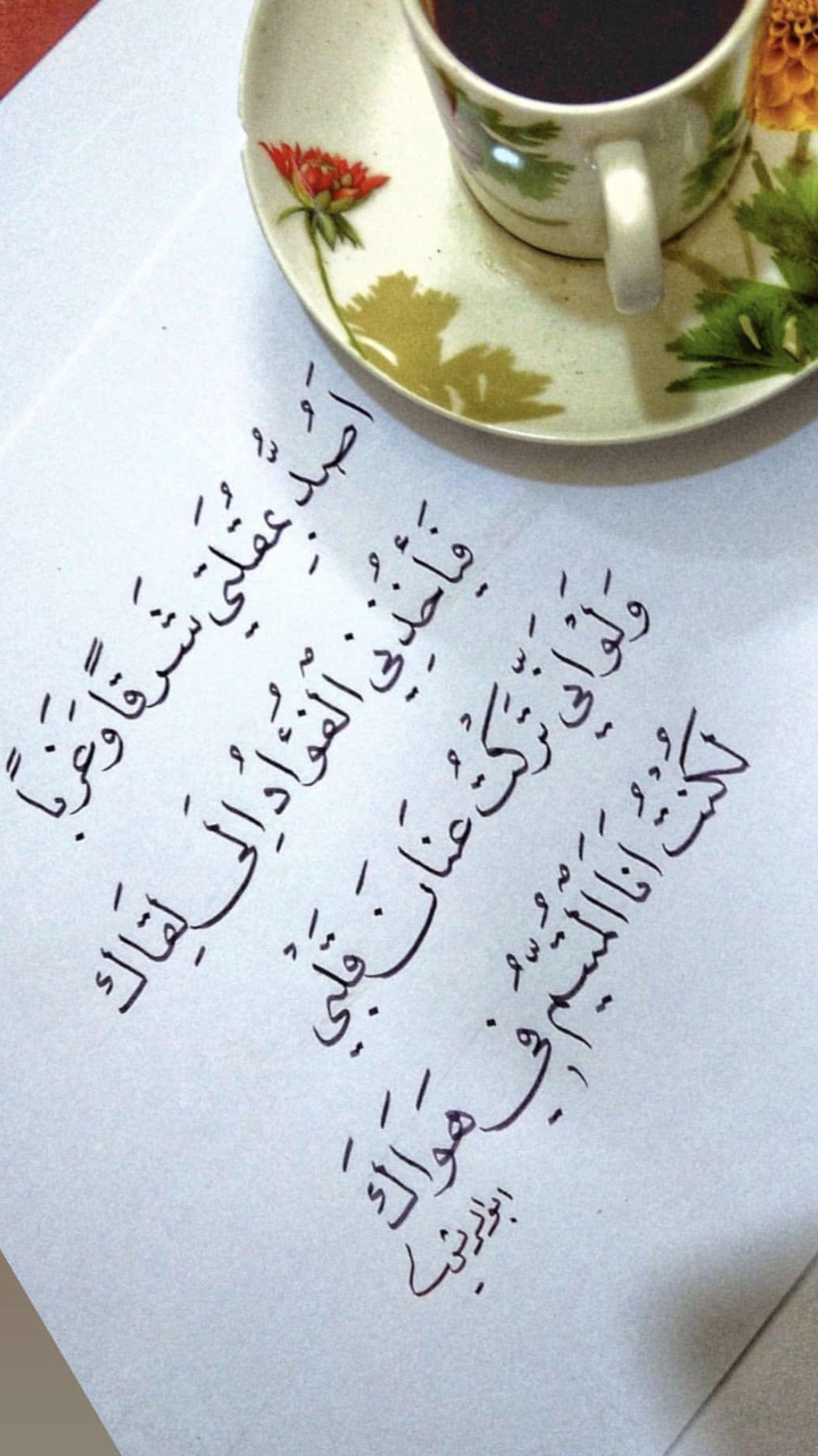 انا المتيم Arabic Poetry Arabic Quotes Sweet Words