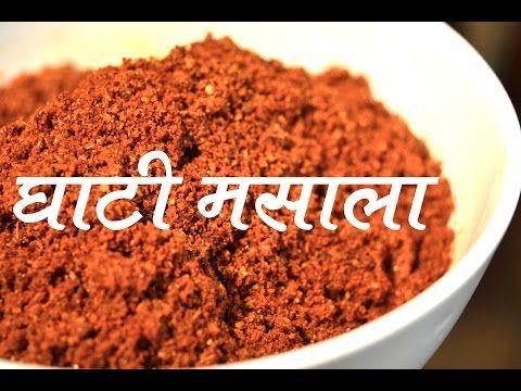 Ghati Masala Home Made Full Recipe Authentic Maharashtrian Style
