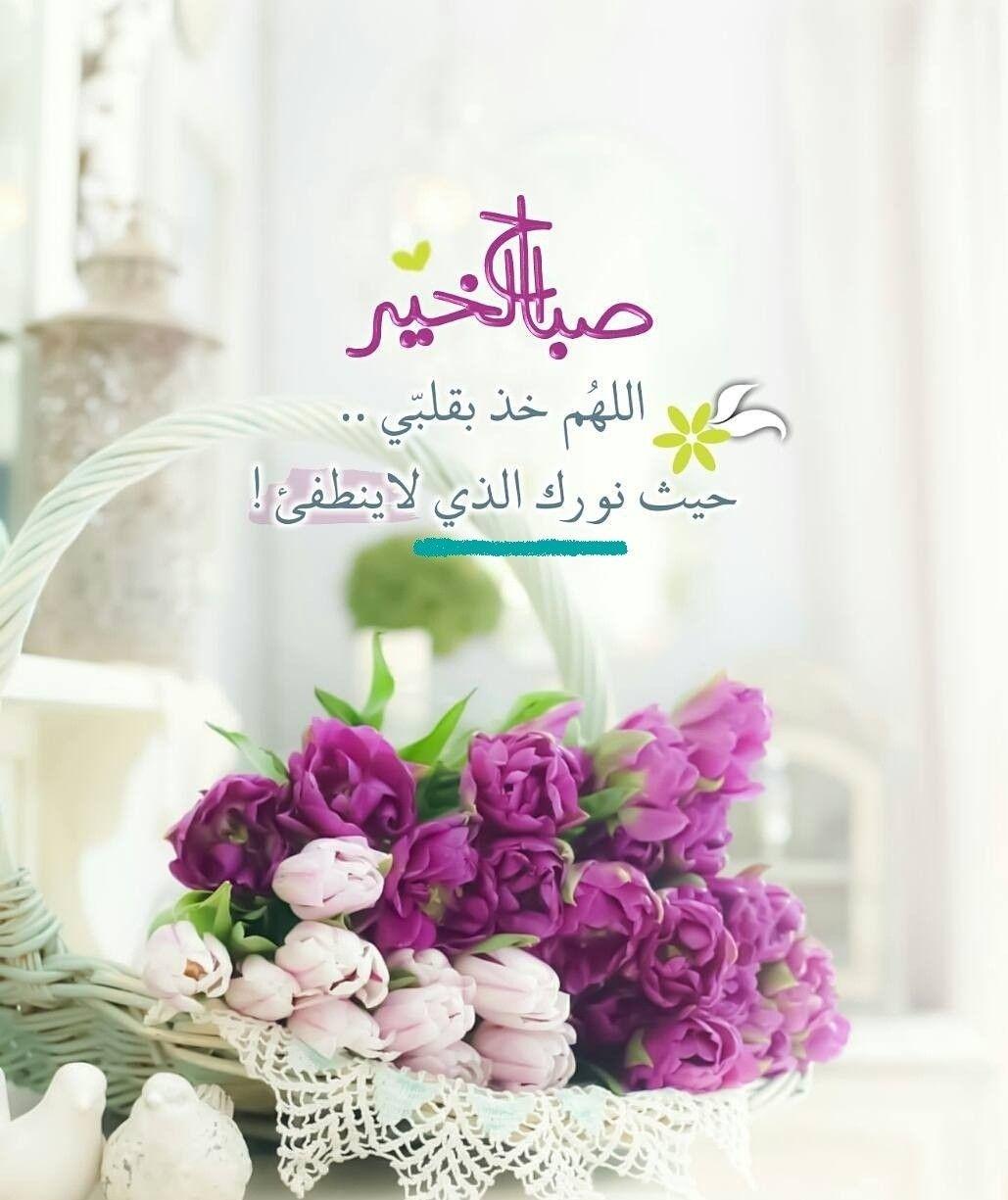 صباح مكتوب بماء الألماس Good Morning Images Morning Images Beautiful Flowers