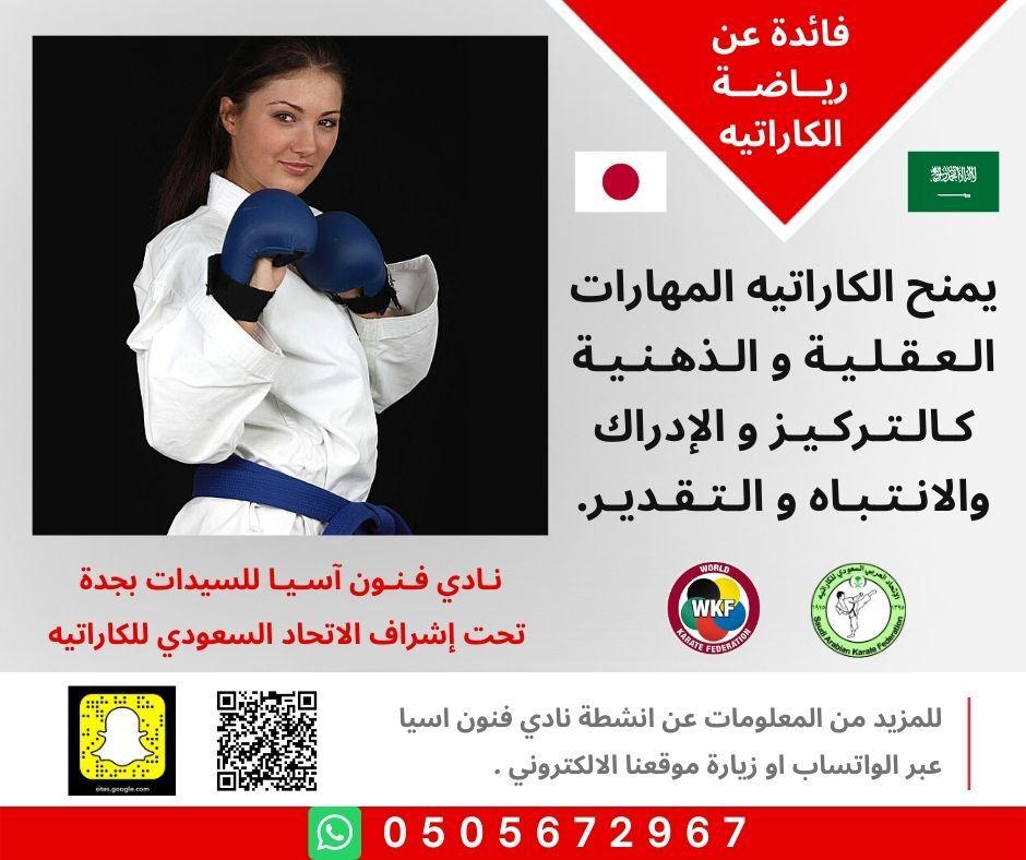 تعليم البنات رياضة الكاراتيه بجدة Ssl Incoming Call Screenshot Incoming Call