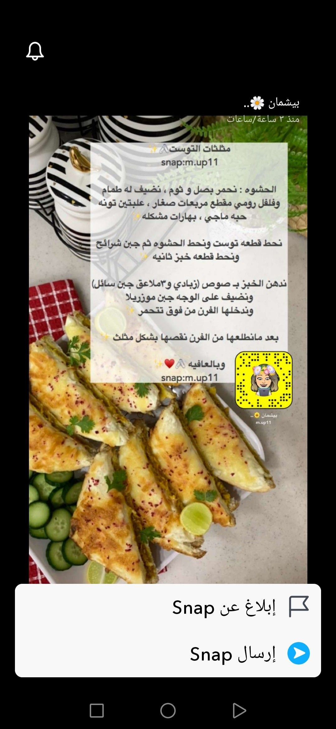 Pin By أم نائف On طبخاتي Food Hacks Cooking Food And Drink