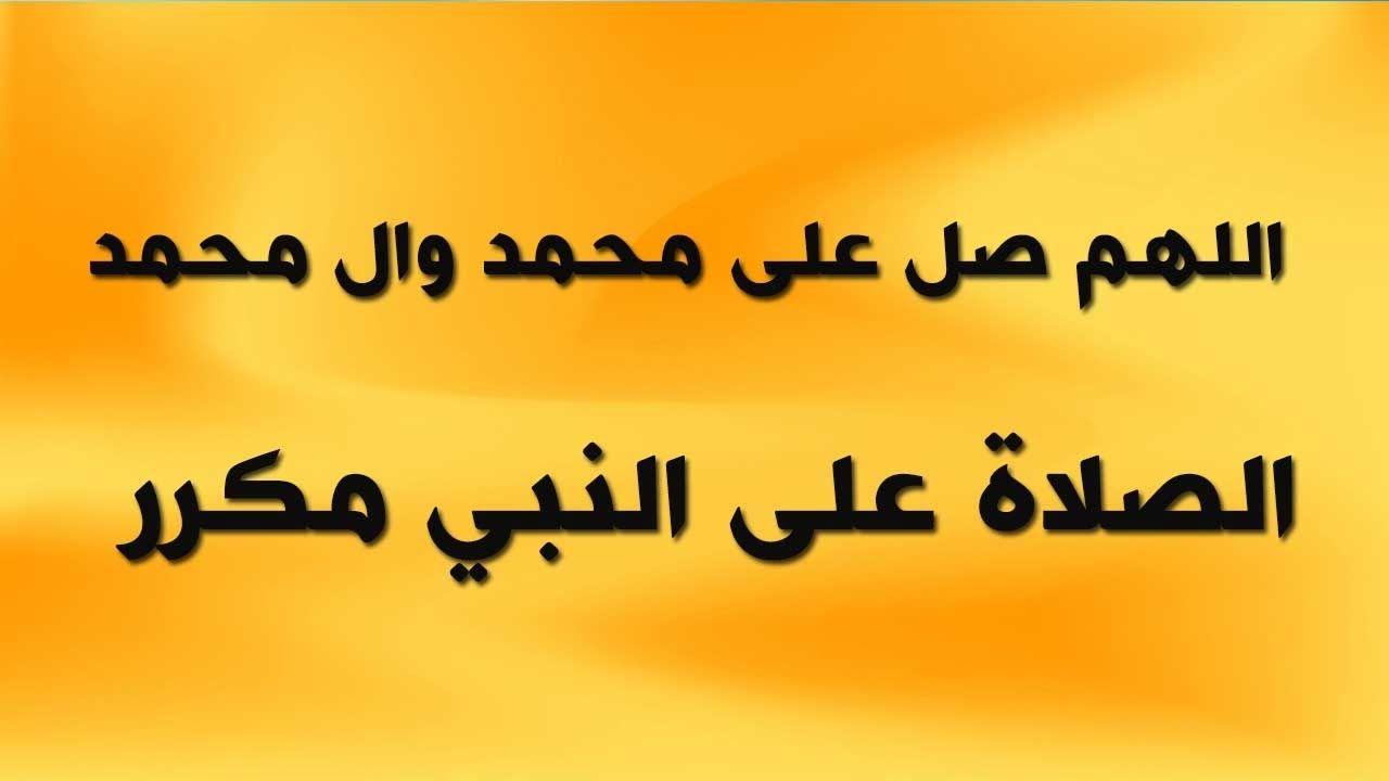 الصلاة على محمد وال محمد مكررة الف مرة و اكثر My Life