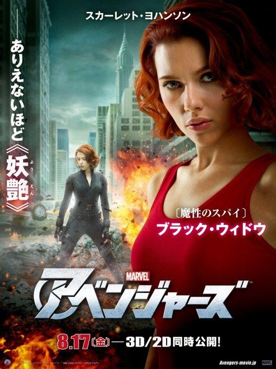 The Avengers 2012 Los Vengadores Viuda Negra Peliculas Marvel Cine Fantastico