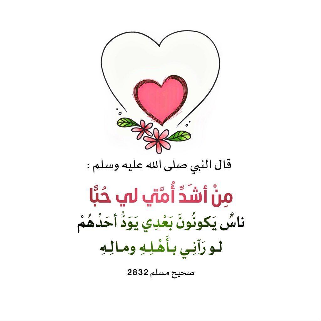Pin By Hala Alhashmi On أحاديث نبوية Enamel Pins Hadith Allah