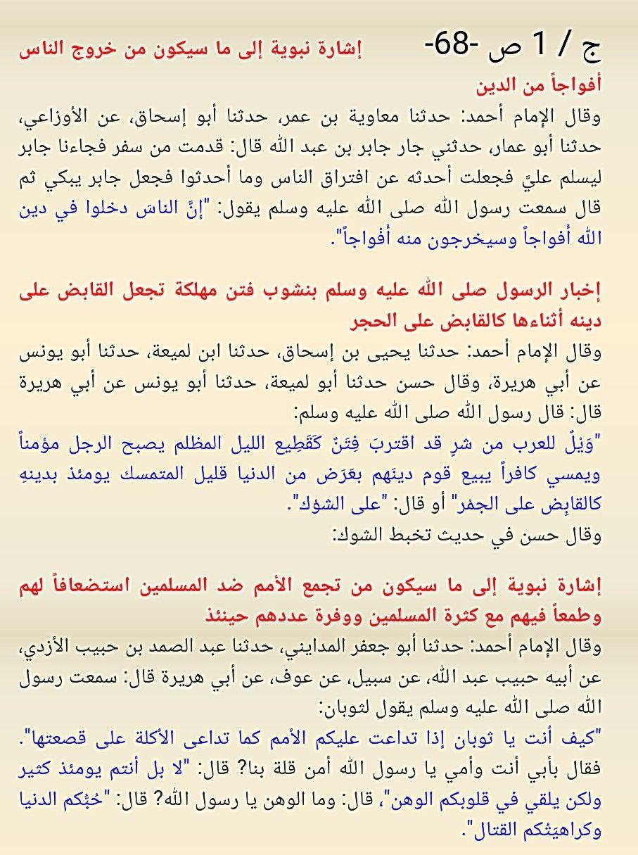 حديث نبوي عن آخر الزمان Bullet Journal Duaa Islam Islam