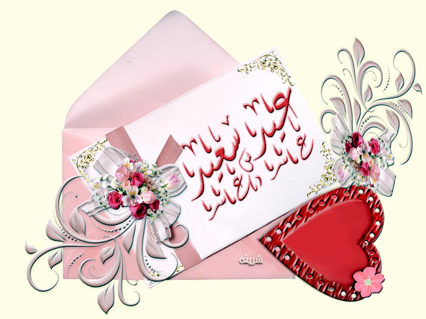 عساكم من عواده عيد سعيد My Design Design Tableware