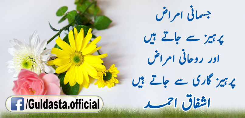 Shayri In English Google Search Quotes T English: Guldasta Quotes - Google Search