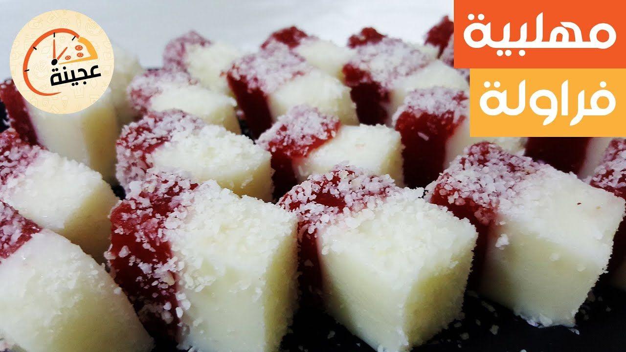 حلويات سهلة وسريعة طريقة عمل مهلبية الفراولة اقتصادية Mini Cheesecake Desserts Food