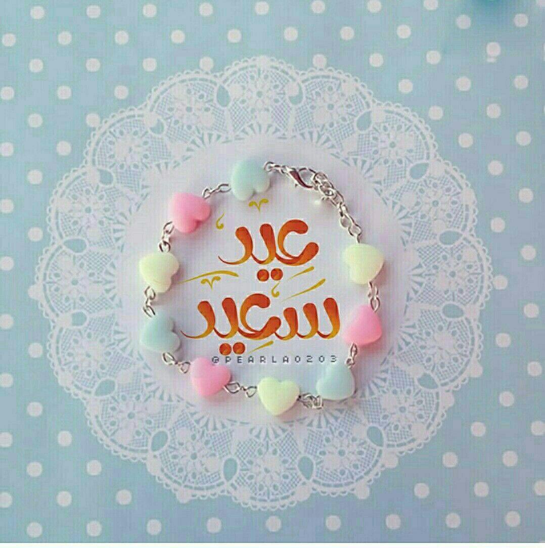 Pin by fatima albadry on منوعات Eid mubarik, Eid
