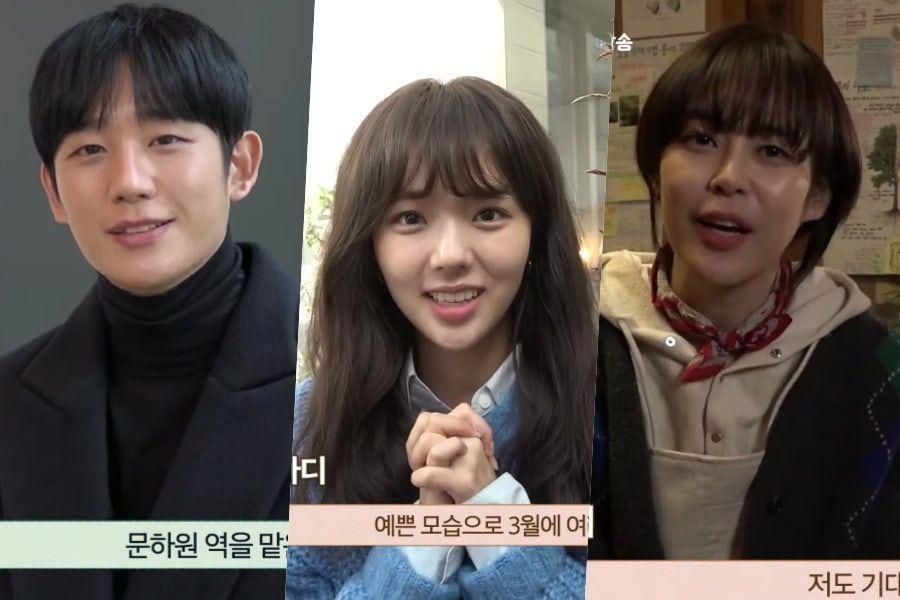 "Watch: Jung Hae In, Chae Soo Bin, And Lee Ha Na Share Excitement For Drama ""A Piece Of Your Mind"""