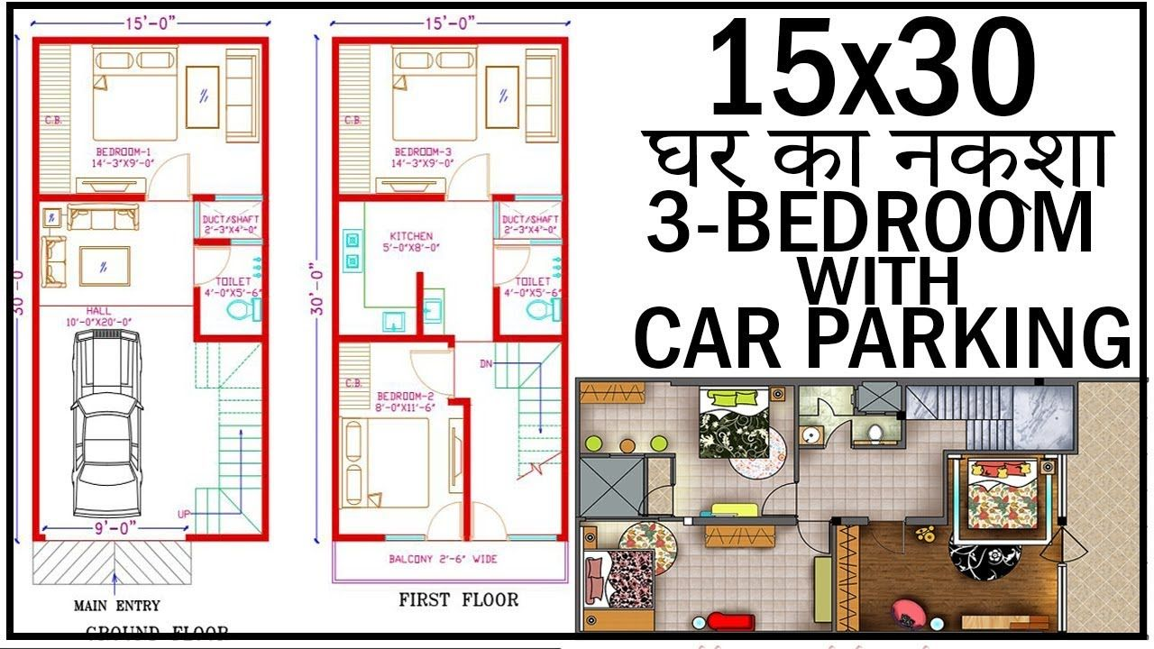 15 0 X30 0 House Plan With Interior 3 Bedroom With Car Parking Go Parking Design One Level House Plans Simple House Plans